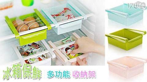 冰箱/保鮮/多功能/收納架/廚房