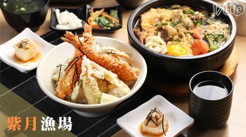 紫月/漁場/紫月和洋/紫月漁場/日式料理