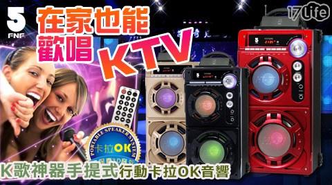 K歌神器/手提式/行動卡拉OK/音響