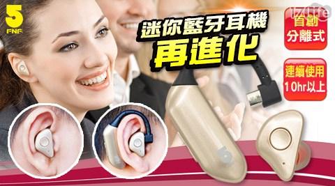 2合1/隱形/超長效/藍牙耳機