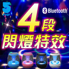 極光再現-DISCO酷炫LED藍牙喇叭