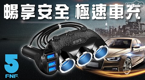【IFIVE】3+3穩壓開關車載充電器