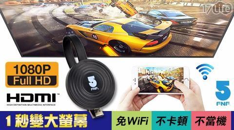 二代高畫質無線影音電視棒/傳輸器