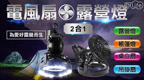 LED/戶外/露營燈/電風扇/戶外燈