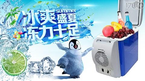 小冰箱/車用冰箱/冷暖/冰箱