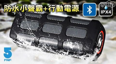 只要 2,990 元 (含運) 即可享有原價 7,689 元 (買一送一) IPX4重低音防水藍牙小聲霸/行動電源