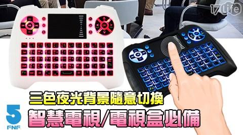 無線鍵盤/娛樂鍵盤/無線鍵鼠/鍵盤/電視盒
