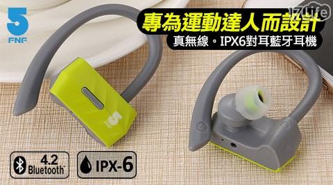 平均最低只要 1360 元起 (含運) 即可享有(A)IPX6真無線對耳藍牙防水耳機 1入/組(B)IPX6真無線對耳藍牙防水耳機 2入/組(C)IPX6真無線對耳藍牙防水耳機 4入/組(D)IPX6真無線對耳藍牙防水耳機 8入/組