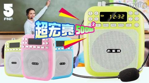 小蜜蜂超宏亮時尚擴音/收音機