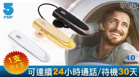 藍牙/藍牙耳機/無線耳機/待機王/五元素