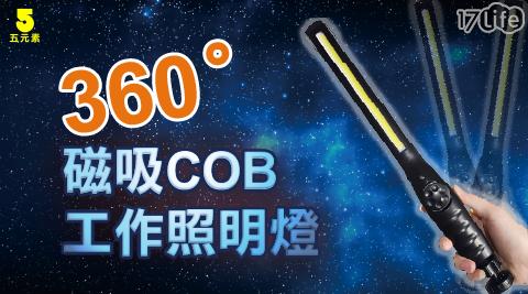 COB/360度/手電筒/照明燈/緊急照明/電燈