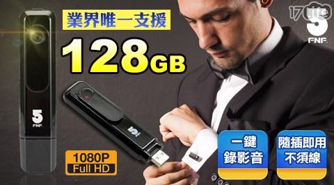 柯南隨身/1080P/高畫質/錄影/錄音筆