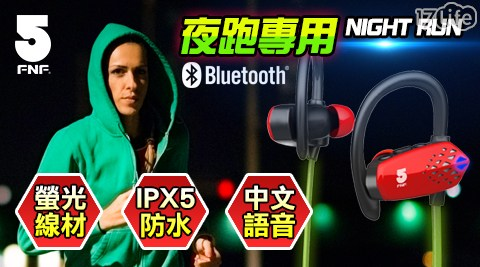耳機/藍芽耳機/夜跑/防水
