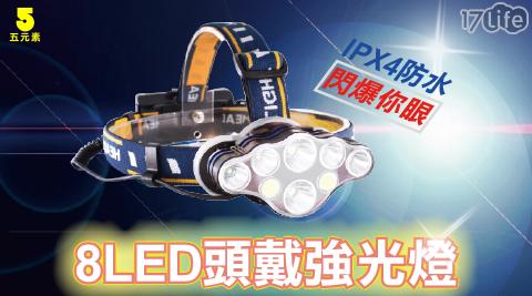 LED/頭頂燈/頭燈/手電筒/照明/IPX4/防水
