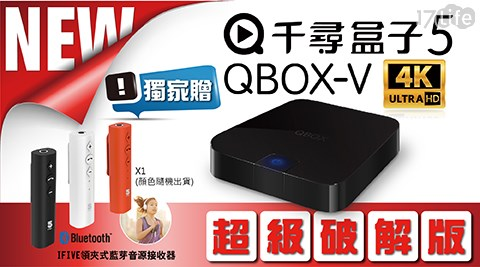 千尋5/千尋盒子5/安博/安卓/電視盒/網路電視