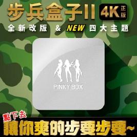 PINKY BOX步兵盒子2代4K高畫質電視盒