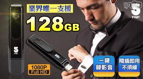 平均最低只要 1292 元起 (含運) 即可享有(A)柯南隨身1080P高畫質錄影錄音筆 1入/組(B)柯南隨身1080P高畫質錄影錄音筆 2入/組(C)柯南隨身1080P高畫質錄影錄音筆 4入/組(D)柯南隨身1080P高畫質錄影錄音筆+ SanDisk 16GB CLASS10記憶卡 1入/組