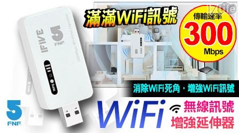 強波器/訊號延伸器/WIFI