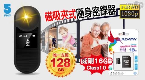 吸磁螢幕型1080P高畫質密錄器+ 16GB CLASS10記憶卡