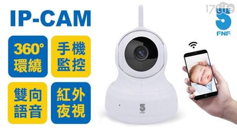 監控/網路攝影機/攝影機/無線/視訊