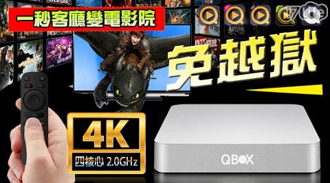 【千尋盒子3】/千尋APP專屬/4k/家庭娛樂/電視盒/iOS/Android