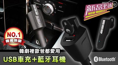 韓國熱銷/歐爸款/二合一/車充藍牙/耳機
