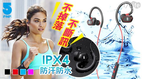 平均每入最低只要789元起(含運)即可購得馬拉松專業防水IPX4藍牙4.1耳機(專為運動者設計)任選1入/2入/4入/8入,顏色:經典黑/熱情紅/活力藍/甜心粉。