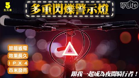 警示燈/鐵馬/多重閃爍/腳踏車/尾燈/車尾燈/三角車尾燈