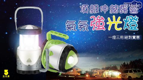 露營燈/氣氛燈/強光燈/夜燈/電燈/手電筒