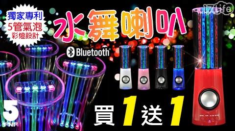 買一送一/幻彩水舞/最新獨家/專利/五管氣泡式/藍牙喇叭