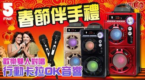 K歌神器手提式/行動卡拉OK/隨身音響/K歌/KTV/唱歌/音響