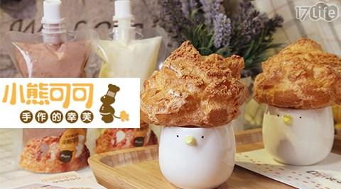 小熊可可/烘焙/coco bear bakery/泡芙/布蕾/烤布丁/鮮奶酪/台南/甜點/新天地/小西門/伴手禮