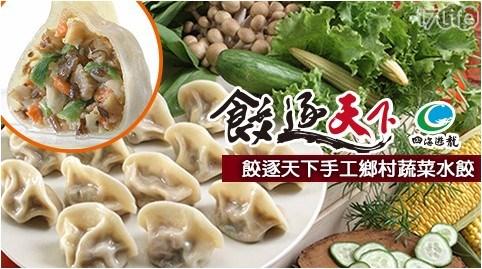 【四海遊龍】餃逐天下手工鄉村蔬菜水餃(30粒/袋)