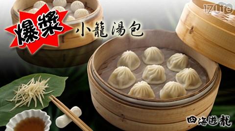 四海遊龍/水餃/湯包/包子/韭菜/原味/豬肉/玉米/高麗菜