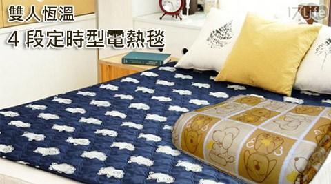 山多力/雙人恆溫/4段定時型/電熱毯 /NHB-308T