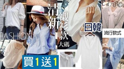(買一入送一入)清新大碼多款襯衫系列
