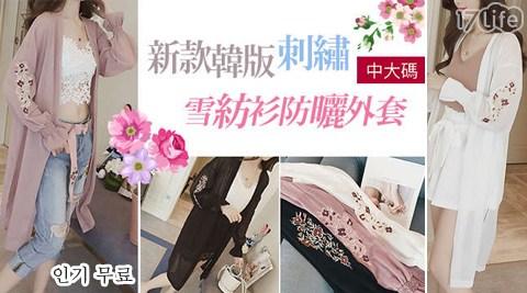 新款韓版中大碼刺繡喇叭袖雪紡衫防曬外套