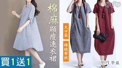 (買一送一)涼感多尺碼棉麻顯瘦寬鬆連衣裙