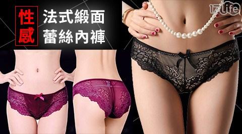 平均每件最低只要89元起(含運)即可享有法式緞面性感蕾絲內褲3件/6件/9件/12件/18件/24件,顏色:白色/黑色/杏色/紫红色/深藍色,尺碼:M/L/XL。