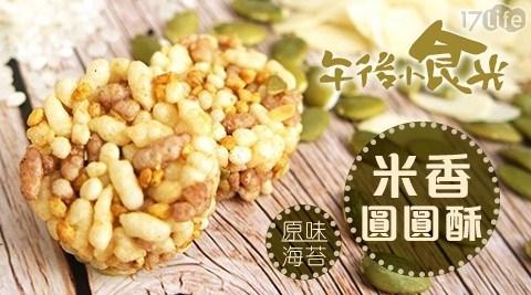 午後小食光/米香/米餅/圓圓酥/原味/海苔/爆米香/零食/餅乾