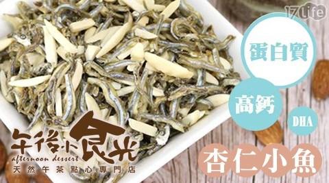 【午後小食光】台灣製造,香脆杏仁條搭配香酥丁香魚,一口接一口停不下來的美味,午後解嘴饞的健康新選擇!