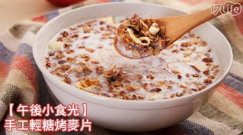 午後小食光/手工/輕糖/烤麥片/輕食/早餐
