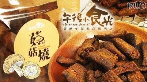 台灣香菇燒/午後小食光/香菇/烤香菇/中秋烤肉/烤肉/素食/餅乾