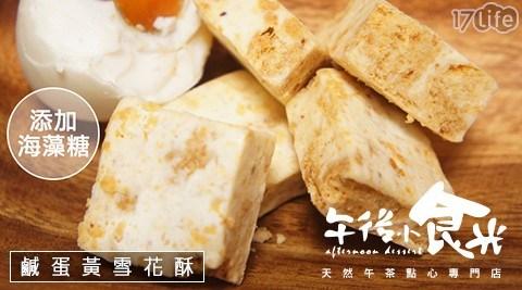 【午後小食光】鹹蛋黃雪花酥(200g/包)
