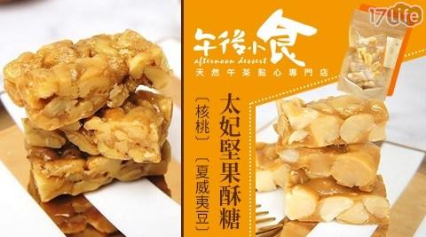 午後小食光/太妃堅果酥糖/太妃糖/堅果/核桃/夏威夷豆/點心/零食/糖果