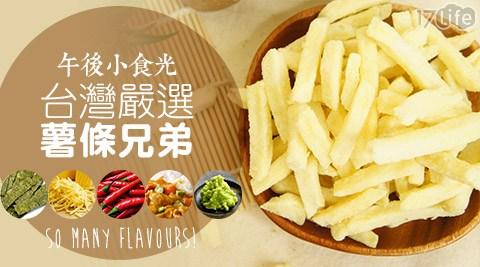 午後小食光/台灣/薯條/原味/咖哩/芥末/海苔/起司/麻辣