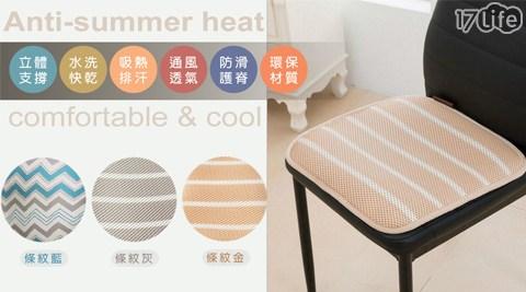 3D蜂巢高彈清涼透氣防滑座墊/座墊/清涼/透氣/蜂巢