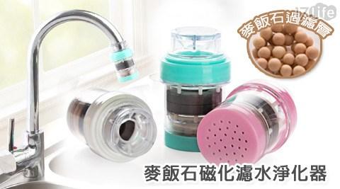 家居/居家/磁化濾水/淨化器/過濾/水龍頭