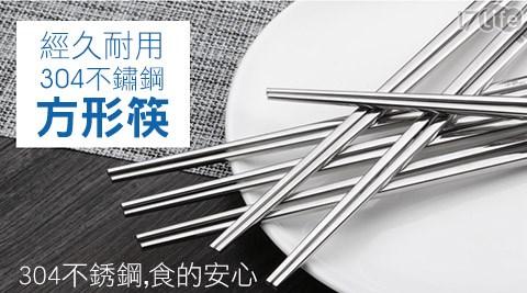 平均每雙最低只要35元起(含運)即可享有經久耐用304不鏽鋼方形筷5雙/10雙/20雙/40雙。