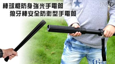 只要449元起(含運)即可購得原價最高3400元防身手電筒系列:(A)棒球棍防身強光手電筒1入/2入/4入/(B)狼牙棒安全防衛型手電筒1入/2入/4入。